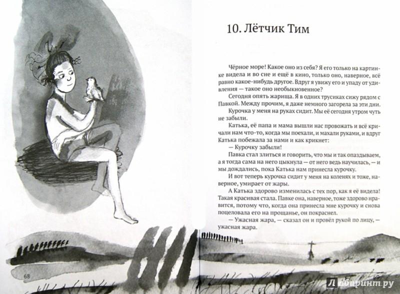 Иллюстрация 1 из 35 для Дом в сто этажей - Сергей Вольф | Лабиринт - книги. Источник: Лабиринт