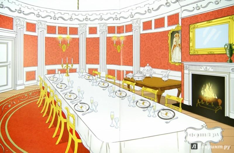 Иллюстрация 1 из 35 для Королевский дворец | Лабиринт - книги. Источник: Лабиринт