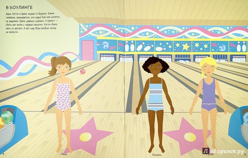 Иллюстрация 1 из 11 для Модные вечеринки - Фиона Уотт | Лабиринт - книги. Источник: Лабиринт