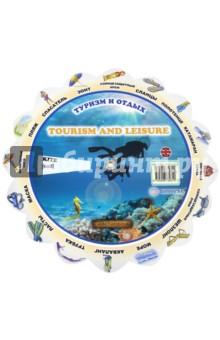 """Тематический словарь """"Tourism And Leisure. Туризм"""""""