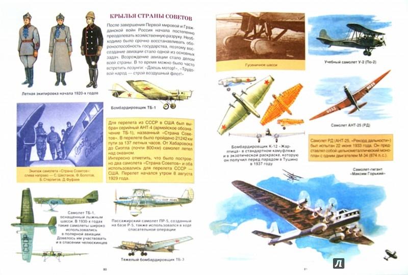 Иллюстрация 1 из 13 для Самолеты - Дмитрий Брусилов | Лабиринт - книги. Источник: Лабиринт