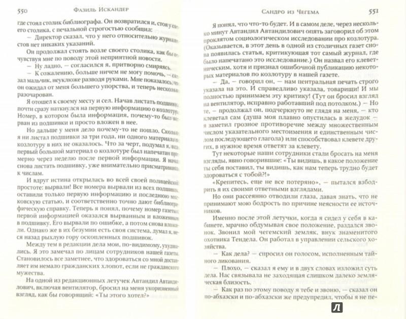 Иллюстрация 1 из 25 для Сандро из Чегема - Фазиль Искандер | Лабиринт - книги. Источник: Лабиринт
