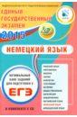 Обложка ЕГЭ-2015 Немецкий язык (+ CD)