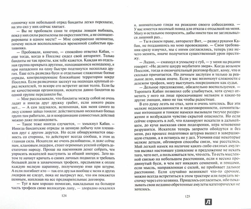Иллюстрация 1 из 17 для За тенью ушедшего Алхимика - Алексей Абвов | Лабиринт - книги. Источник: Лабиринт