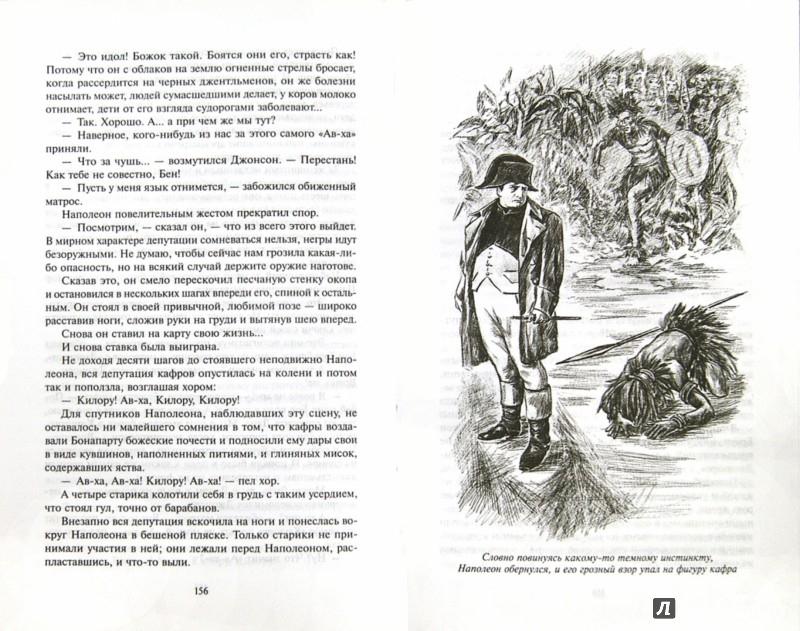 Иллюстрация 1 из 27 для Вторая жизнь Наполеона; Колыбель человечества; Зеленая смерть; Зверь из бездны - Михаил Первухин | Лабиринт - книги. Источник: Лабиринт