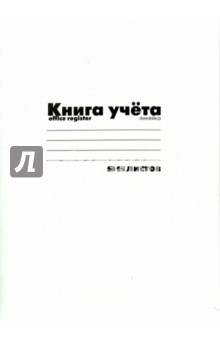 Книга учёта (А4, 96 листов, линия, БЕЛАЯ) (7-96-222 Д) Альт