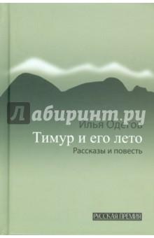 Тимур и его лето: рассказы и повесть