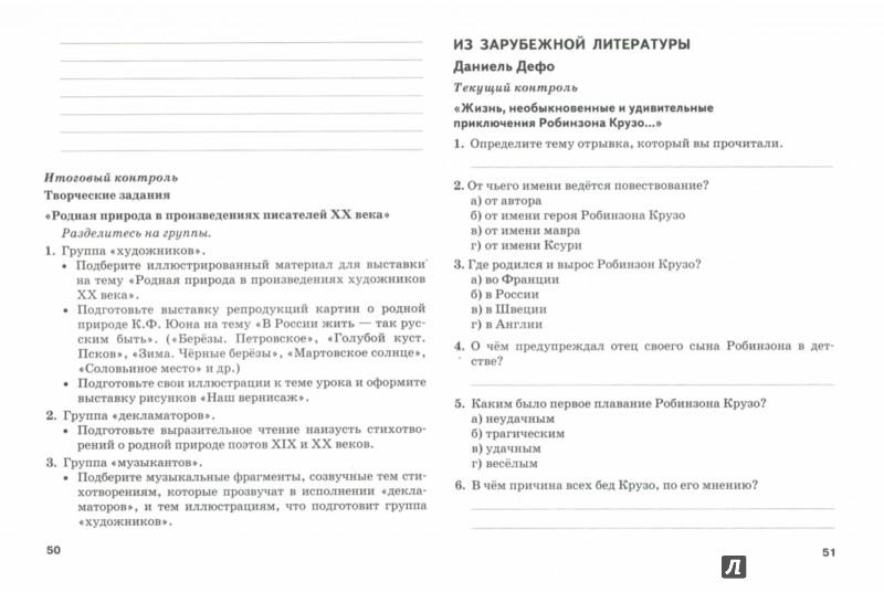 Иллюстрация 1 из 4 для Литература. 5 класс. Текущий и итоговый контроль. В 2 частях. Часть 2. ФГОС - Корниенко, Межуева, Филиппова | Лабиринт - книги. Источник: Лабиринт