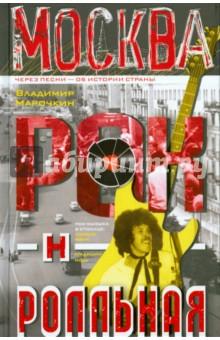 Москва рок-н-ролльная лампочки для гетц москва где