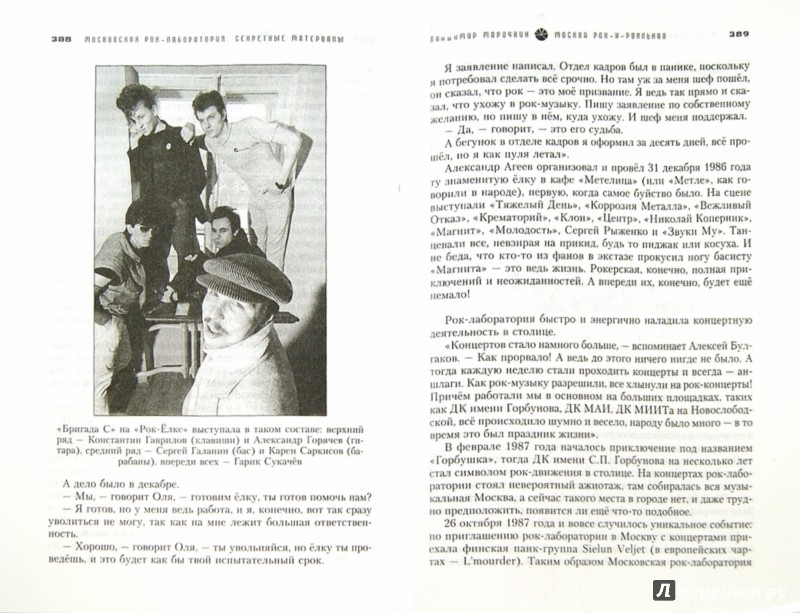 Иллюстрация 1 из 15 для Москва рок-н-ролльная - Владимир Марочкин | Лабиринт - книги. Источник: Лабиринт