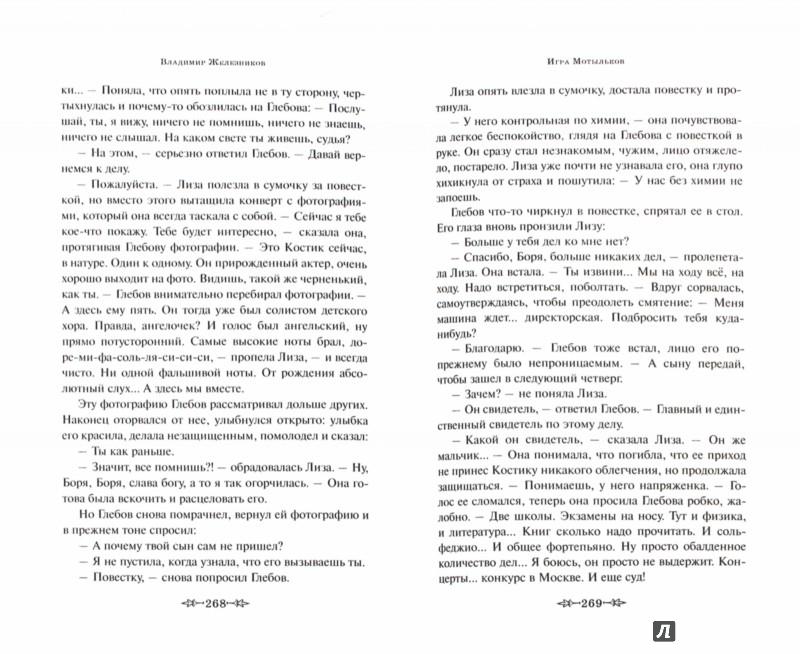 Иллюстрация 1 из 18 для Чучело - Владимир Железников | Лабиринт - книги. Источник: Лабиринт