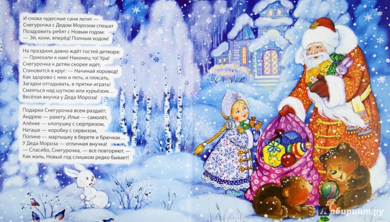 Иллюстрация 1 из 11 для Волшебная новогодняя книга (со стереокартинкой) - Дружинина, Ульева | Лабиринт - книги. Источник: Лабиринт