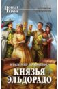 Обложка Князья Эльдорадо
