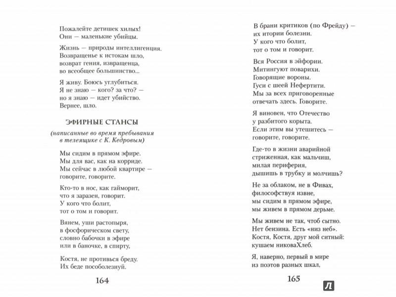 Иллюстрация 1 из 36 для Избранное - Андрей Вознесенский | Лабиринт - книги. Источник: Лабиринт