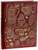 Русская еда (кожа)