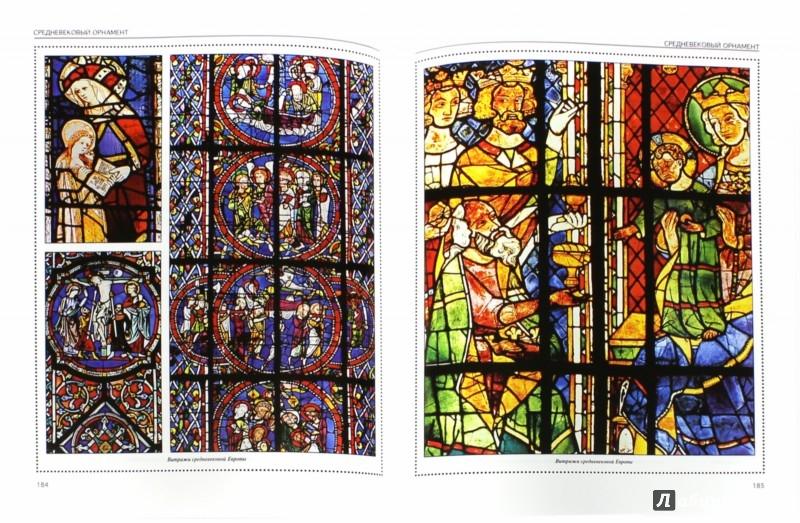 Иллюстрация 1 из 10 для Орнаменты всех времен и стилей - Н. Сухарева | Лабиринт - книги. Источник: Лабиринт