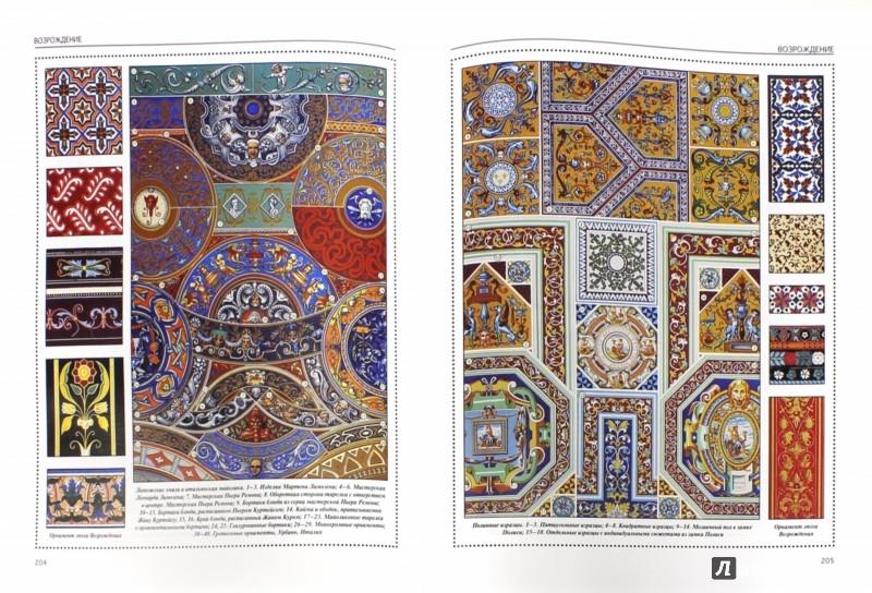 Иллюстрация 1 из 11 для Орнаменты всех времен и стилей (в футляре) - Н. Сухарева | Лабиринт - книги. Источник: Лабиринт