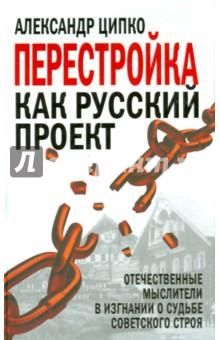 Перестройка как русский проект. Советский строй у отечественных мыслителей в изгнании о судьбе