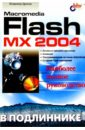 Macromedia Flash MX 2004 в подлиннике, Дронов Владимир Александрович