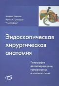 Эндоскопическая хирургическая анатомия. Топография для лапароскопии, гастроскопии и колоноск. (+CD)