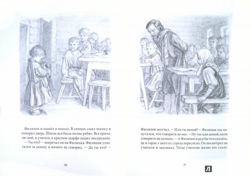 Иллюстрация 1 из 37 для Рассказы для детей - Лев Толстой | Лабиринт - книги. Источник: Лабиринт
