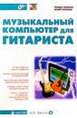 Петелин Роман Юрьевич, Юрий Владимирович Музыкальный компьютер для гитарист + CD