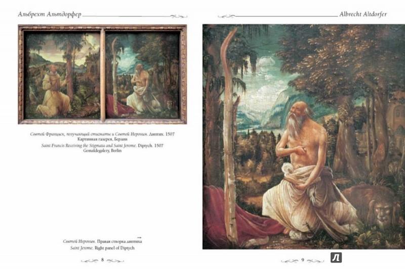 Иллюстрация 1 из 5 для Альбрехт Альтдорфер - Юрий Астахов | Лабиринт - книги. Источник: Лабиринт