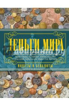 Деньги мира. Монеты и банкноты мира серебряные монеты в украине