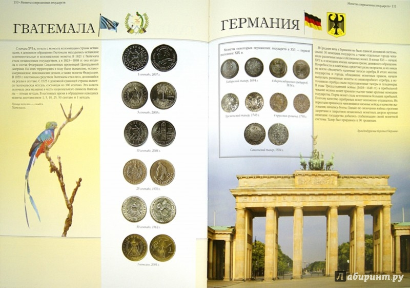 Иллюстрация 1 из 28 для Деньги мира. Монеты и банкноты. - Кошевар, Макатерчик | Лабиринт - книги. Источник: Лабиринт