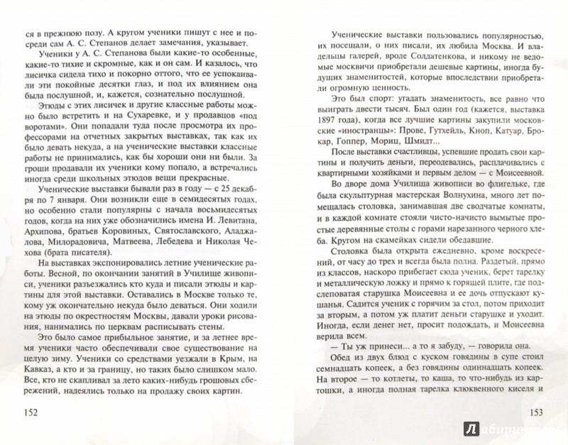 Иллюстрация 1 из 7 для Москва и москвичи - Владимир Гиляровский | Лабиринт - книги. Источник: Лабиринт