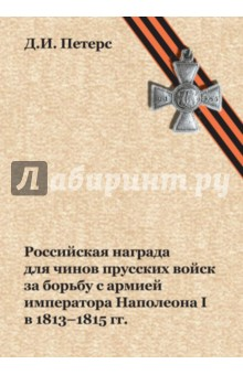 Российская награда для чинов прусских войск за борьбу с армией императора Наполеона I в 1813-1815 гг