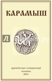 Карамыш: Краеведческий и исторический альманах. Выпуск 2 библиография археография источниковедение выпуск 2