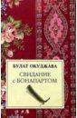 Окуджава Булат Шалвович Свидание с Бонапартом: Роман