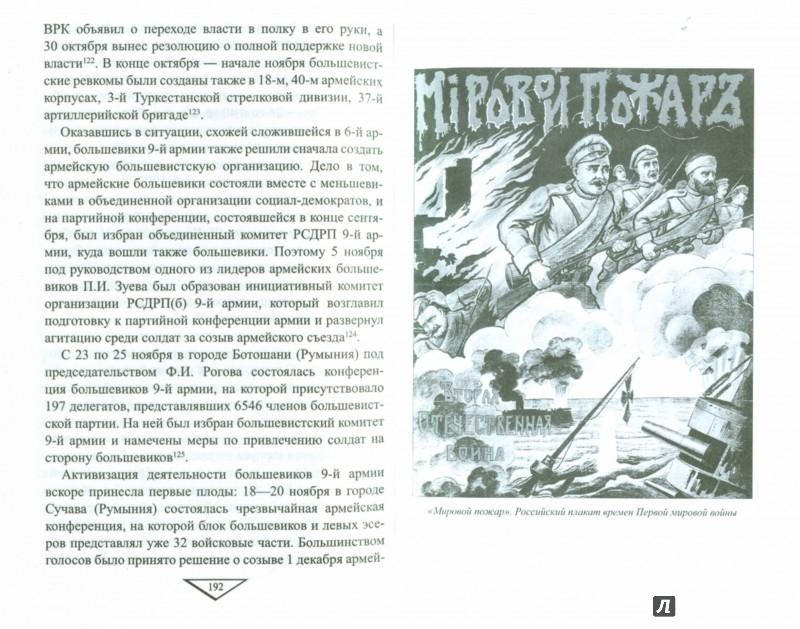 Иллюстрация 1 из 18 для Великая война: как погибала русская армия - Сергей Базанов | Лабиринт - книги. Источник: Лабиринт
