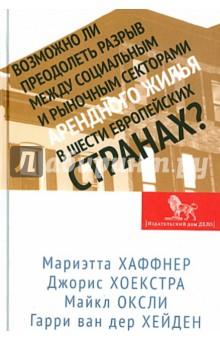 Возможно ли преодолеть разрыв между социальным и рыночным секторами арендного жилья хочу арендный готовый бизнес в москве