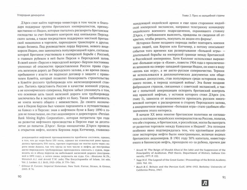 Иллюстрация 1 из 18 для Углеродная демократия. Политическая власть в эпоху нефти - Тимоти Митчелл | Лабиринт - книги. Источник: Лабиринт