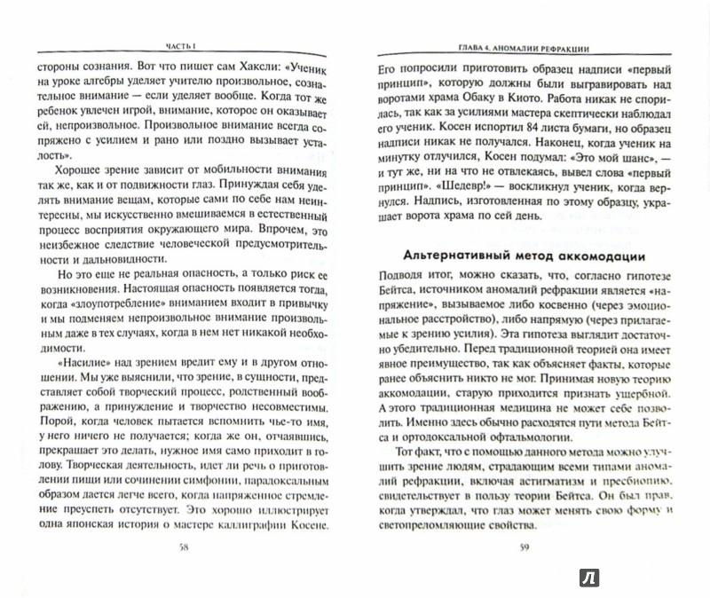Иллюстрация 1 из 33 для Улучшение зрения без очков по методу Бейтса - Джонатан Барнс | Лабиринт - книги. Источник: Лабиринт