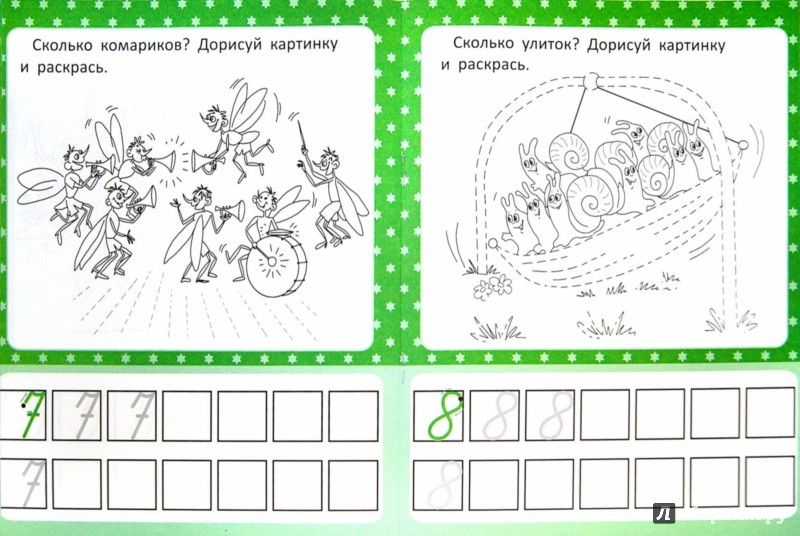 Иллюстрация 1 из 7 для Прописи. Закорючки, цифры, буквы - Анна Красницкая | Лабиринт - книги. Источник: Лабиринт
