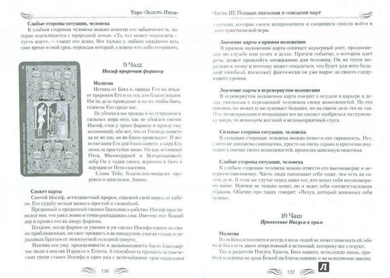 Иллюстрация 1 из 46 для Таро Золото икон. Книга к колоде - Дмитрий Невский | Лабиринт - книги. Источник: Лабиринт