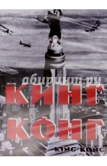 Кинг Конг (DVD) красавица и чудовище dvd книга