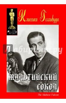 Zakazat.ru: Мальтийский сокол. Хьюстон Джон