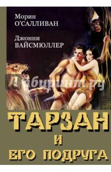 Тарзан и его подруга (DVD) жестокий романс dvd полная реставрация звука и изображения