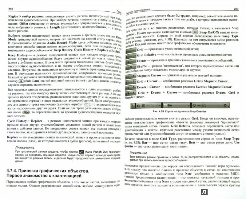 Иллюстрация 1 из 14 для Steinberg Cubase. Создание музыки на компьютере - Петелин, Петелин | Лабиринт - книги. Источник: Лабиринт