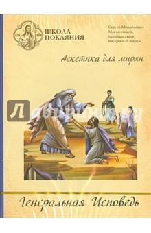 Школа покаяния. Генеральная Исповедь (DVD)  школа покаяния работники одиннадцатого часа dvd
