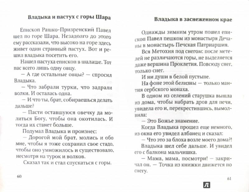 Иллюстрация 1 из 3 для Посох Патриарха Павла. Легенды - Драган Лакичевич | Лабиринт - книги. Источник: Лабиринт