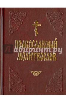 Молитвослов православный (на русском языке) отсутствует евангелие на церковно славянском языке