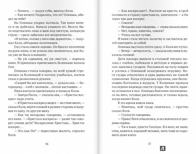 Иллюстрация 1 из 46 для Избранное - Валентин Свенцицкий | Лабиринт - книги. Источник: Лабиринт