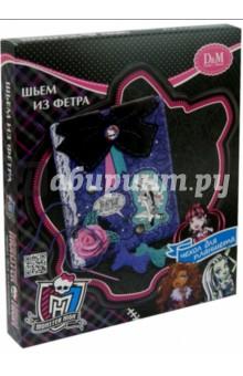 Набор шьем чехол для планшета Monster High (55163)
