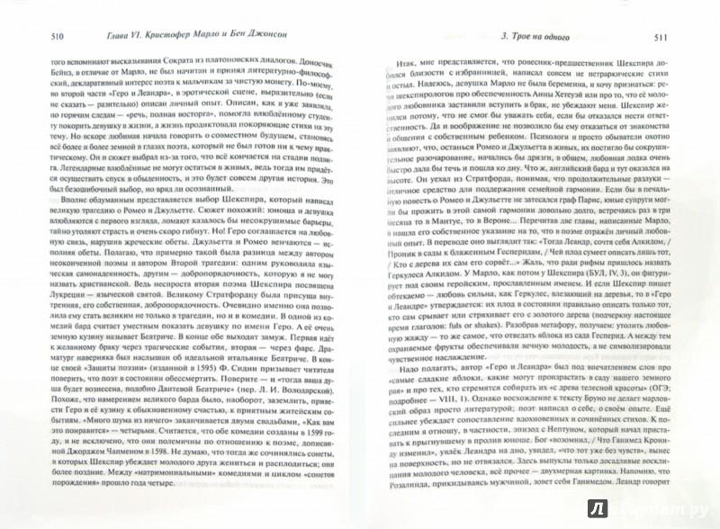 Иллюстрация 1 из 17 для Плоды шекспиролюбия. Шекспир и Шакспер. Елизаветинцы и Джордано Бруно - Елена Гордеева | Лабиринт - книги. Источник: Лабиринт