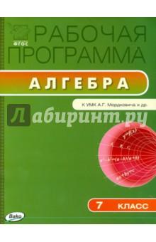 Алгебра. 7 класс. Рабочая программа к УМК А. Г. Мордковича. ФГОС